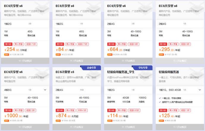 阿里云双11拼团活动 年付服务器84元