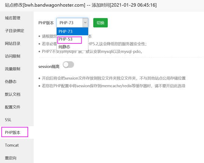 宝塔面板多个PHP共存 站点切换独立PHP版本