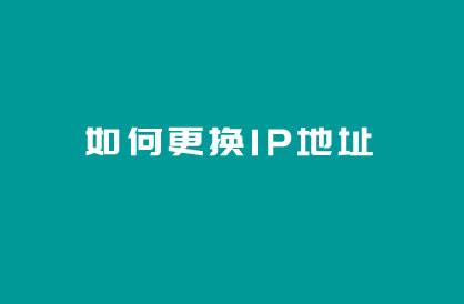 检查搬瓦工机房IP地址被墙被封方法及更换IP地址教程